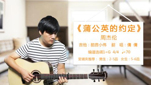 周杰伦《蒲公英的约定》酷音小伟吉他弹唱教学吉他自学教程