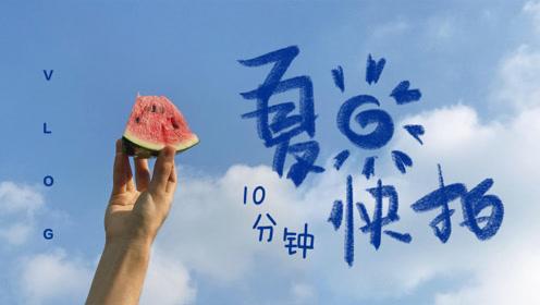 手机10分钟,拍出夏日小清新大片!