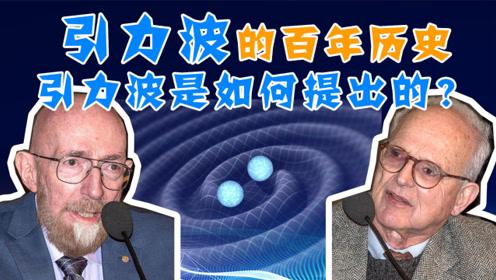 引力波是如何被提出的?爱因斯坦错了?回顾引力波的百年历史