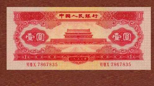 """罕见红色一元钱纸币!""""天蓝冠""""你有听说吗?单张价值2800元"""