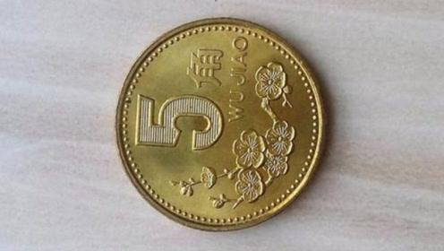 """""""全国罕见""""的5角硬币,最贵价值3.8万元,谁有呢?"""
