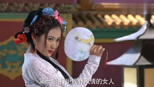 明珠游龙:宝珠想有女人味,结果这个打扮,可把皇上吓到了!