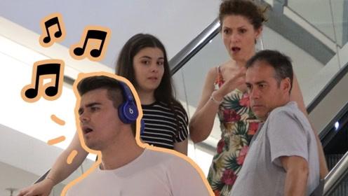 恶作剧:小伙在自动扶梯上歌唱,路人纷纷笑得合不拢嘴!
