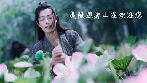 《陈情令》酷暑时节,魏无羡开设夷陵避暑山庄走红