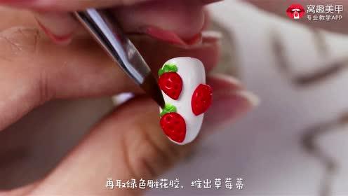 假日悠闲草莓派对