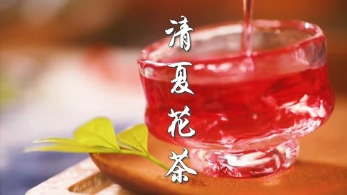 酸甜女孩的夏日花茶,一盏清透琉璃,一饮4味花茶