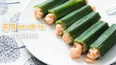 秋葵怎么吃?用它包裹补钙的内心,颜值高还养胃助消化!