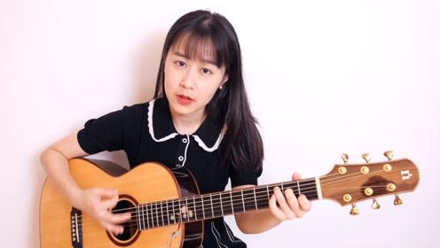 陪你练琴第79天 南音吉他小屋 吉他基础入门教学教程