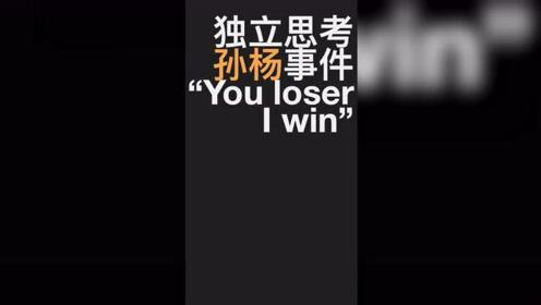 """独立思考 孙杨事件 """"You loser I win"""""""