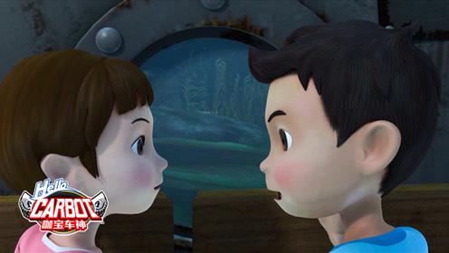 《咖宝车神》水下的世界原来这么好看!