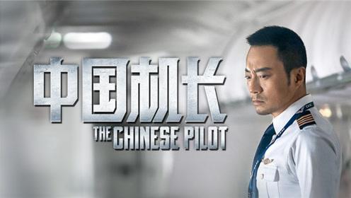 《中国机长》万米高空直击险情