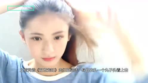 六位女星丸子头发型,郑爽俏皮,鞠婧祎甜美,而她宛如仙女下凡