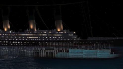 4分钟再现泰坦尼克号3小时沉船全过程