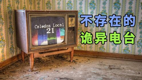 我家旧电视出现了一个诡异的频道,它一直在播放一段奇怪的动画片
