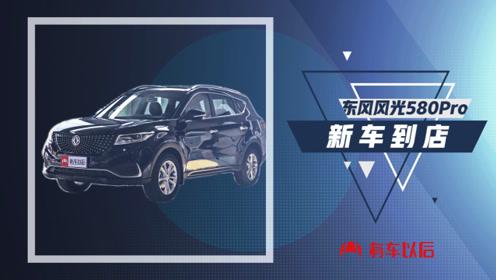 《新车到店》东风风光580Pro 2020款 280TGDI