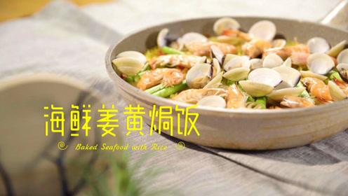 好吃又低热量的海鲜焗饭,立秋也不贴膘