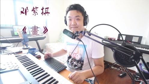 《画》大宇钢琴弹唱