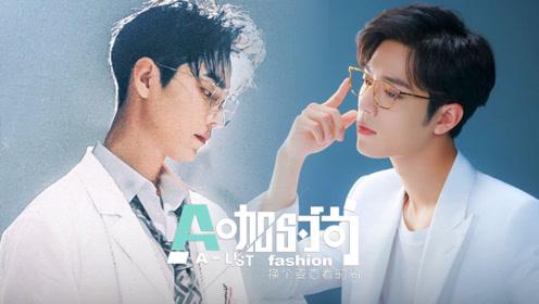"""肖战扮医生让迷妹""""生病"""" 入手同款眼镜和他隔空秀恩爱吧!"""