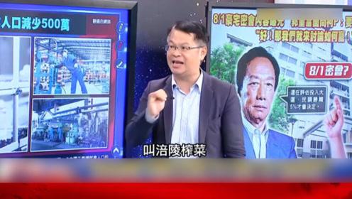 台湾节目抨击大陆人吃不起榨菜!央视主持霸气回怼,网友:点赞!