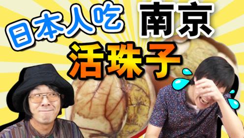 日本人敢吃受精鸡蛋吗?挑战中国蜜汁食物2!