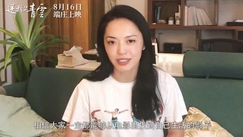 《送我上青云》特辑: 福建籍明星姚晨视频送祝福