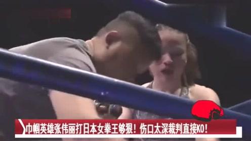 巾帼英雄张伟丽打日本女拳王够狠!伤口太深裁判直接宣布结束!