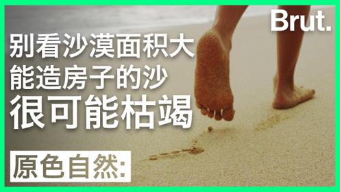 沙子取之不尽?建房子用的沙子真的不够了