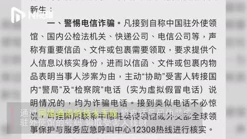 中国留学生遭电话诈骗损失25万人民币,国内外警方都无法立案