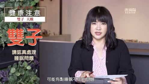 唐绮阳12星座一周运势8.19—8.25