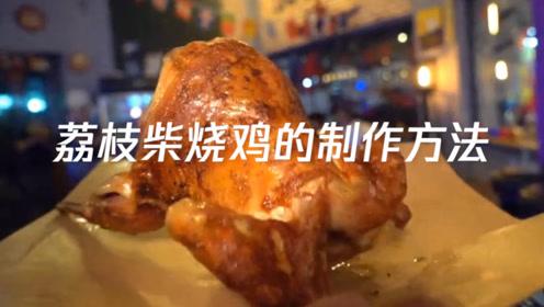 荔枝柴烧鸡的制作方法