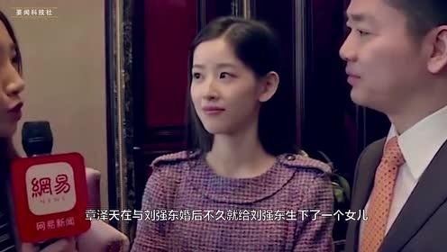 章泽天刘强东婚姻美满,3岁女儿首次出镜,网友:太萌了