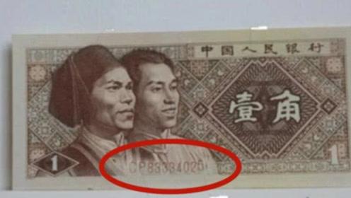 """1角纸币中的""""天王巨星"""",一张身价2万元,你还能找到吗?"""