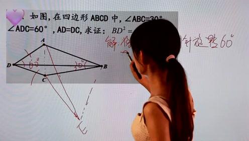 中考图形题,比较经典的初中证明,几何重难点,基础好做得快