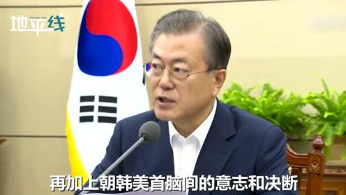 文在寅开会表示:和平经济能改变朝鲜半岛命运 决不能错过这机会