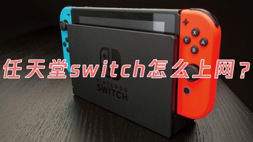 任天堂switch怎么上网?