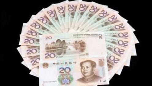 """最""""特殊""""的20元纸币,单枚可卖7千,家里有的赚大发了"""