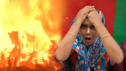 孟加拉国贫民窟大火 一夜之间1万人无家可归:谁也帮不了我们