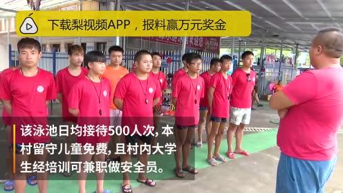 村民自建乡村泳池:孩子不再偷游野泳,大学生当安全员