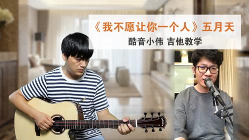 五月天《我不愿让你一个人》 酷音小伟吉他弹唱教学,吉他自学教程