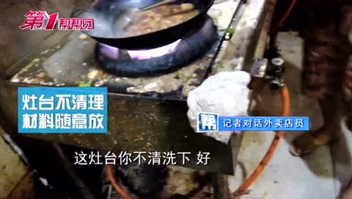 脏乱差!汗水滴进饭里,福州部分外卖店这般操作,你敢吃吗?