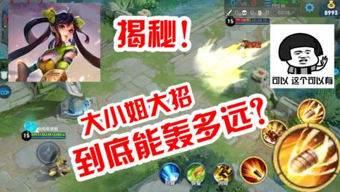 王者荣耀:孙尚香大招竟可以打出双倍距离,不是V8也可以!