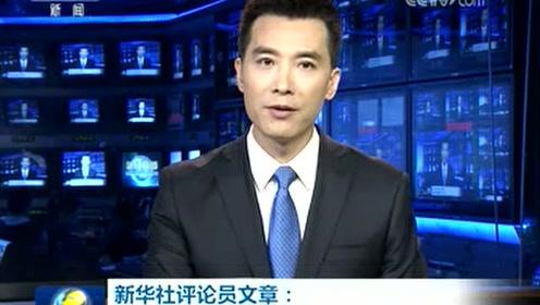 新闻联播刊播新华社评论员文章:香港不能再乱下去了!