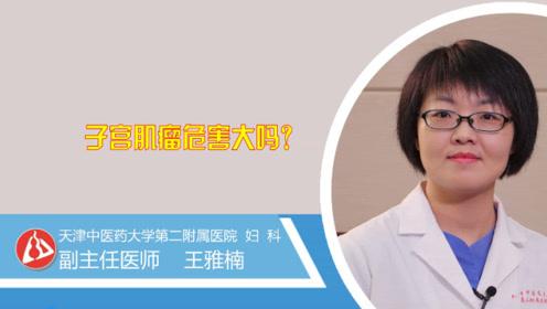 子宫肌瘤的危害大吗?常见的这几种症状你要小心!