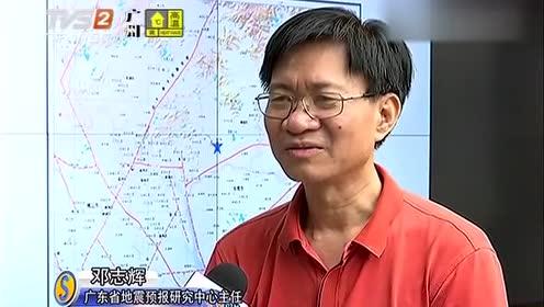 广州增城又地震了! 专家告知并无大碍!