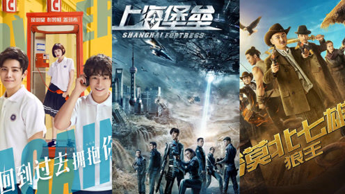 八月底院线速递:来腾讯,鹿晗携《上海堡垒》带你走进科幻盛宴