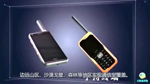 """中国电信新推出""""天通一号""""手机,只要能看天空,就能打电话!"""