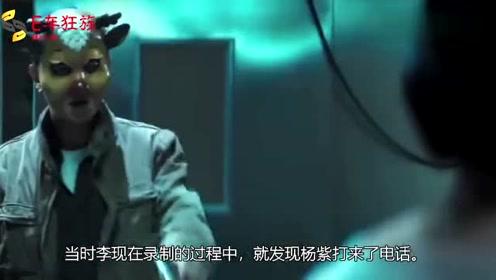李现正在录制节目,不料杨紫打来电话忘关麦,对话内容逗笑众人