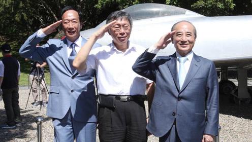 郭台铭给国民党只留了最后一丝机会?邱毅:郭柯王结盟4个征兆