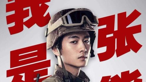 《陆战之王》陈晓变刺头兵哥哥 怼天怼地A爆了