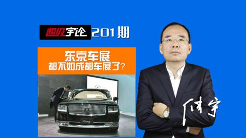《超级宇论》东京车展一次不如一次,都不如成都车展了?